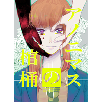 Doujinshi - Your Turn to Die / Keiji x Sara (アノニマスの棺桶) / Perio.