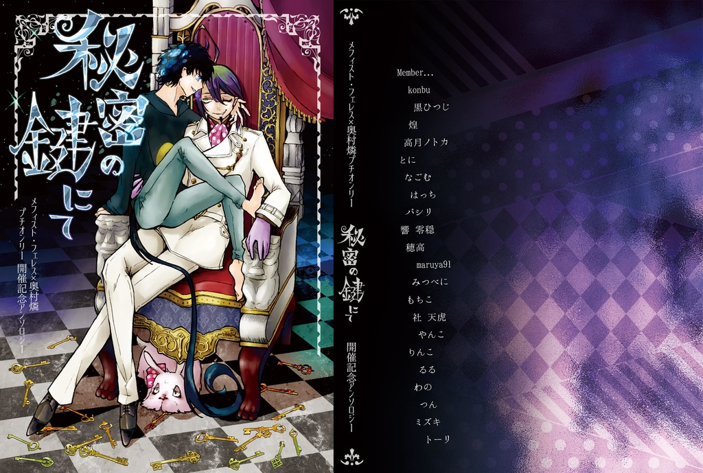Doujinshi - Anthology - Blue Exorcist / Mephisto x Rin Okumura (「秘密の鍵にて」開催記念アンソロジー) / 凍林檎
