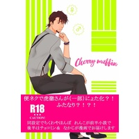 [Boys Love (Yaoi) : R18] Doujinshi - Novel - Anthology - TIGER & BUNNY / Kotetsu & Barnaby (cherry muffin) / usatoratoolove