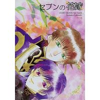 [Boys Love (Yaoi) : R18] Doujinshi - Novel - Code Geass / Suzaku x Lelouch (セブンの花嫁) / P*style