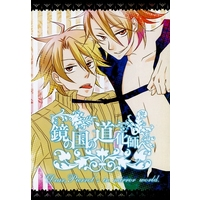 Doujinshi - Novel - Lucky Dog 1 / Giancarlo x Giancarlo (鏡の国の道化師へ) / ADDICT:D