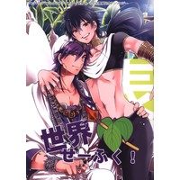 Doujinshi - Anthology - Magi / Sinbad x Judal (世界せーふく! 表 *アンソロジー)