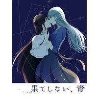 Doujinshi - Novel - Anthology - BanG Dream! / Hanazono Tae & Hikawa Sayo (果てしない、青) / 発光どんぐり