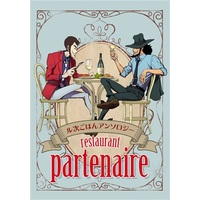 Doujinshi - Novel - Anthology - Lupin III / Arsene Lupin III x Jigen Daisuke (ル次ごはんアンソロジーrestaurant Partenaire) / 羽毛布団