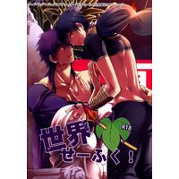 [Boys Love (Yaoi) : R18] Doujinshi - Anthology - Magi / Sinbad x Judal (世界せーふく! 裏 *アンソロジー)