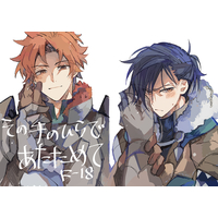 [Boys Love (Yaoi) : R18] Doujinshi - Fire Emblem: Three Houses / Sylvain x Felix (Fire Emblem) (その手のひらであたためて) / ももの酒