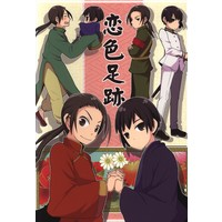 Doujinshi - Hetalia / Japan & China (恋色足跡) / IchiPachi