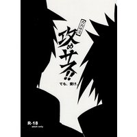 [Boys Love (Yaoi) : R18] Doujinshi - Anthology - NARUTO / Kakashi x Sasuke (攻めサス!! でも、受け。 *合同誌) / ユメカサゴ