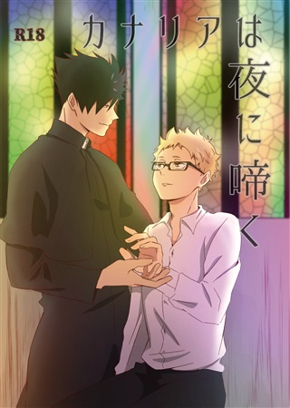 [Boys Love (Yaoi) : R18] Doujinshi - Novel - Haikyuu!! / Kuroo x Tsukishima (カナリアは夜に啼く) / Rakucheria