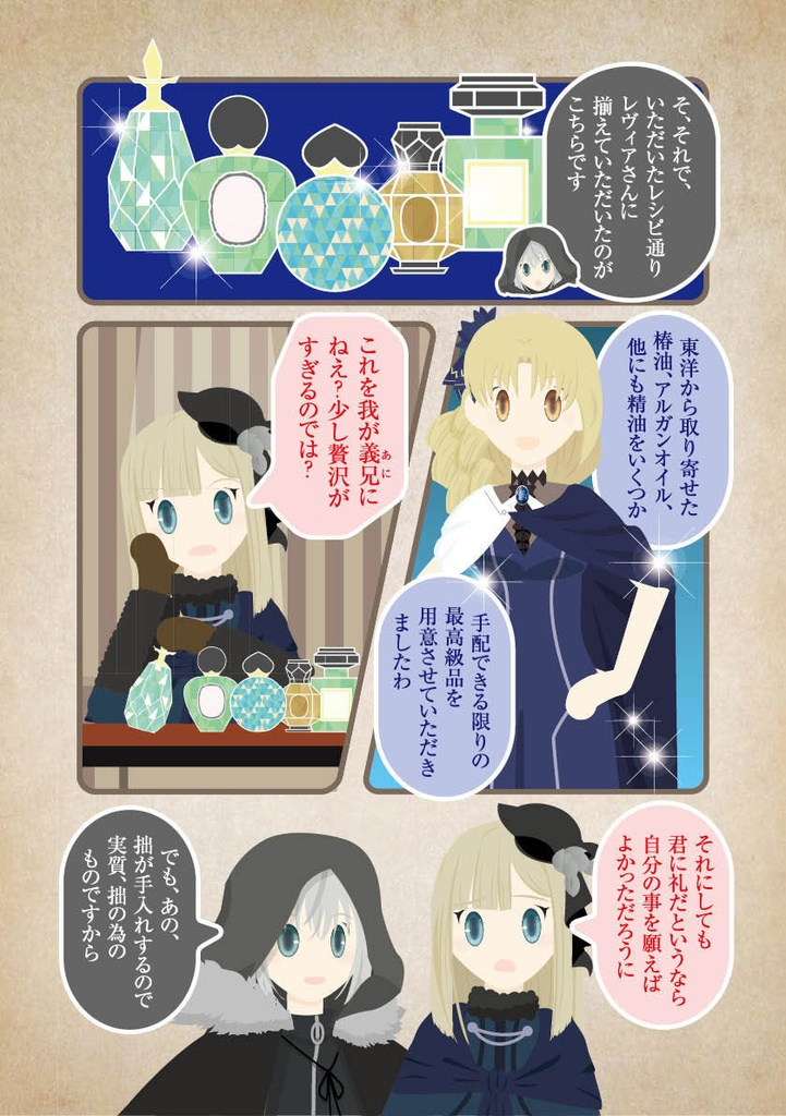 Doujinshi - The Case Files of Lord El-Melloi II / Lord El-Melloi II (内弟子と大釜) / ヒルヨルサイクル