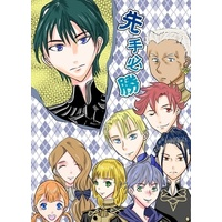 Doujinshi - Fire Emblem: Three Houses (先手必勝) / 異星人遊泳所