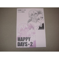 Doujinshi - Space Battleship Yamato II (HAPPY DAYS・2) / chi4148