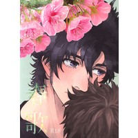 [Boys Love (Yaoi) : R18] Doujinshi - Dynasty Warriors / Gakushin x Riten (春歌) / 肉屋