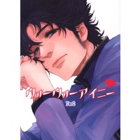 [Boys Love (Yaoi) : R18] Doujinshi - Dynasty Warriors / Gakushin x Riten (ウォーウォーアイニー) / 肉屋