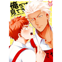 [Boys Love (Yaoi) : R18] Doujinshi - Fate/stay night / Archer (Fate/Stay night) x Shirou Emiya (俺だけみてろ!) / 急降下
