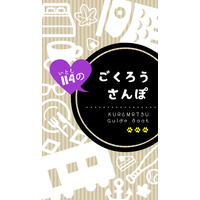 Doujinshi - Illustration book - Anthology - Osomatsu-san / Ichimatsu x Juushimatsu (一十四のごくろうさんぽ) / 懐古主義