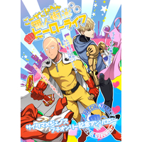 Doujinshi - Manga&Novel - Anthology - One-Punch Man / Saitama x Genos (無人街ヒーローライフ) / @-あっとまぁく-