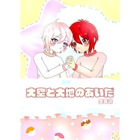 Doujinshi - Novel - IDOLiSH7 / Kujou Ten x Nanase Riku (大空と大地のあいだ【前編】) / Cherry * Berry