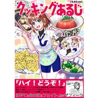 Doujinshi - Magical Girl Lyrical Nanoha / Nanoha & Fate & Hayate (クッキングあるじ) / いもポテト