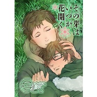 [Boys Love (Yaoi) : R18] Doujinshi - その芽はいつか花開く / く。