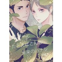 [Boys Love (Yaoi) : R18] Doujinshi - Novel - Haikyuu!! / Sawamura x Sugawara (たとえばこんな未来のハナシ) / Riese