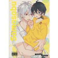 [Boys Love (Yaoi) : R18] Doujinshi - Manga&Novel - Anthology - Hypnosismic / Samatoki x Saburo (Samasabu first love Kitchen) / チロりんちゃん
