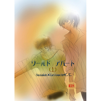 [Boys Love (Yaoi) : R18] Doujinshi - Novel - Code Geass / Kururugi Suzaku & Lelouch Lamperouge & C.C. (ワールド アパート(上)) / 屋根裏部屋で話そう