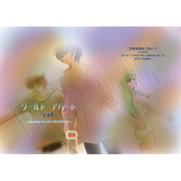 [Boys Love (Yaoi) : R18] Doujinshi - Novel - Code Geass / Kururugi Suzaku & Lelouch Lamperouge & C.C. (ワールド アパート(下)) / 屋根裏部屋で話そう