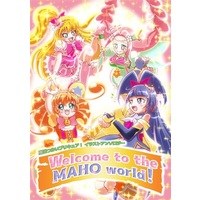 Doujinshi - Anthology - Mahoutsukai Precure! / Asahina Mirai (Cure Miracle) & Izayoi Riko (Cure Magical) (【特典付】Welcome to the MAHO world) / 星野杖丸