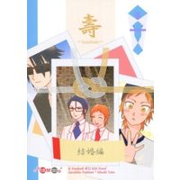 [Boys Love (Yaoi) : R18] Doujinshi - Novel - K (K Project) / Saruhiko x Misaki (壽 -kotobuki- 結婚編) / ずわいがに