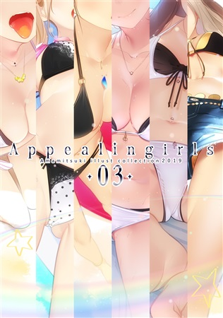 Doujinshi - Illustration book - Appealingirls03 / ゼログラフィティ