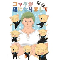 Doujinshi - Manga&Novel - Anthology - ONE PIECE / Zoro x Sanji (コックが猫になりまして) / 稲子屋