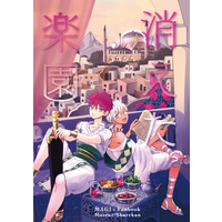 Doujinshi - Novel - Magi / Masrur x Sharrkan (消えた楽園) / 水玉市場
