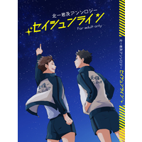 [Boys Love (Yaoi) : R18] Doujinshi - Manga&Novel - Anthology - Haikyuu!! / Iwaizumi x Oikawa (北一岩及アンソロジー「セイシュンライン」) / ハカランダ
