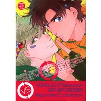 [Boys Love (Yaoi) : R18] Doujinshi - Jojo Part 2: Battle Tendency / Joseph x Caesar (REVERSE!! *再録 2) / VERSUS