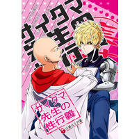 [Boys Love (Yaoi) : R18] Doujinshi - One-Punch Man / Saitama x Genos (サイタマ先生の性行義) / 969
