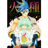 Doujinshi - Promare / Galo x Lio (火種) / SW企画