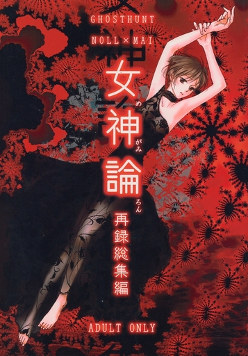 [NL:R18] Doujinshi - Novel - Compilation - Ghost Hunt / Naru x Mai (【202ページ版】女神論 再録総集編) / ROSEMOON-PUBLICATION