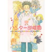 Doujinshi - Anthology - Hunter x Hunter / Leorio Paladinight (ハンター幼稚園) / Flutterby Beans/ずめらいし星人