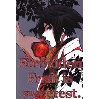 Doujinshi - IRON-BLOODED ORPHANS / Mikazuki Augus & Orga Itsuka (Forbidden Fruit is sweetest.) / 麺屋