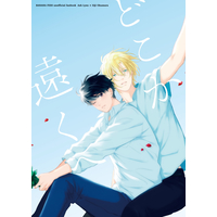 Doujinshi - Illustration book - BANANA FISH / Ash x Eiji (どこか遠くへ) / orion