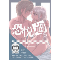 [NL:R18] Doujinshi - Fire Emblem: Three Houses / Hubert x Edelgard (恐悦の過ち) / SurferFarm