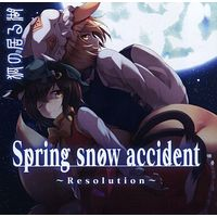 Doujin Music - Spring snow accident ~Resolution~ / 狐の居る湖 / 狐の居る湖