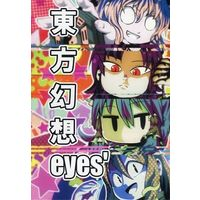 Doujinshi - Novel - Illustration book - Touhou Project (東方幻想 eyes') / 猫ch文庫