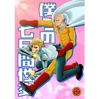 [Boys Love (Yaoi) : R18] Doujinshi - One-Punch Man / Saitama x Genos (僕らの七日間性交) / SEVENth