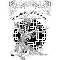 Doujinshi - Anthology - Houshin Engi / Kou Tenka & Seikyo Dotoku Shinkun (Wandering up and down) / 竹里館