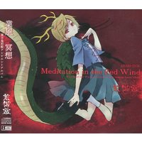 Doujin Music - Meditation in the Red Wind / 荒御霊 / 荒御霊 (Aramitama)