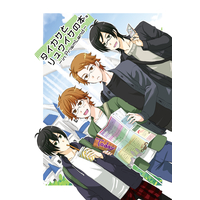 Doujinshi - King of Prism by Pretty Rhythm / Taiga x Kakeru (タイカケとリュウイケの本。in PrizmLand) / りんご財閥