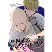 [Boys Love (Yaoi) : R18] Doujinshi - One-Punch Man / Genos x Saitama (使用済みティッシュを回収された結果) / TOG!!