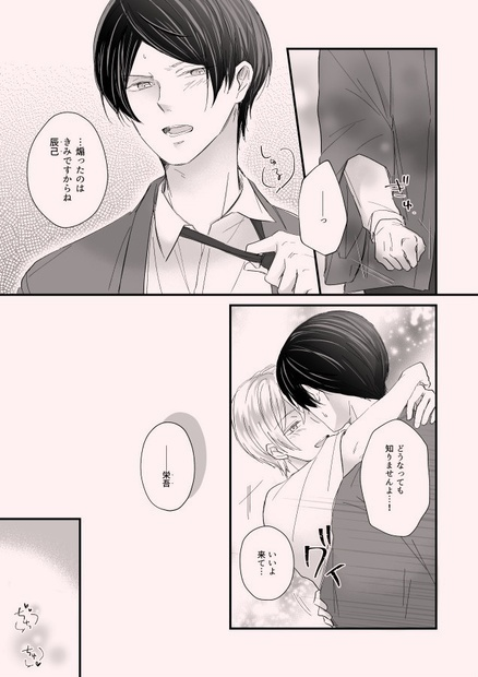 [Boys Love (Yaoi) : R18] Doujinshi - Anthology - Star-Mu (High School Star Musical) / Sawatari Eigo x Tatsumi Rui (Special Hospitality) / トリグモリ